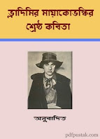 Mayakobhaskir Shreshtha Kabita ebook