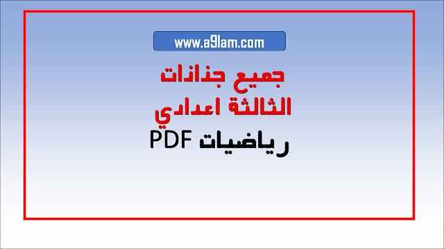 جميع جذاذات الثالثة اعدادي رياضيات PDF الدورة الاولى و الدورة الثانية