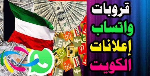 روابط قروبات واتساب إعلانات كويتية قروبات لمسوقات الكويت قروبات كوم