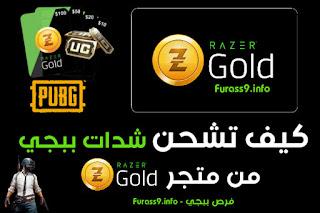 Razer Gold PUBG