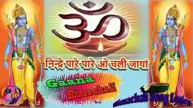 Nindre Pare Pare Chali Jaayan mp3 Song download | Karnail Rana  ~ Gaana Himachali