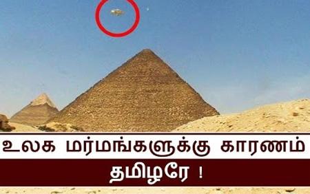Did Tamils build Egyptian Pyramids?