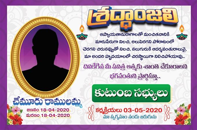 Telugu Sraddanjali Flex Design PSD File - 8x12