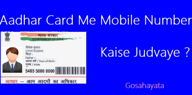 Aadhar Mobile Number