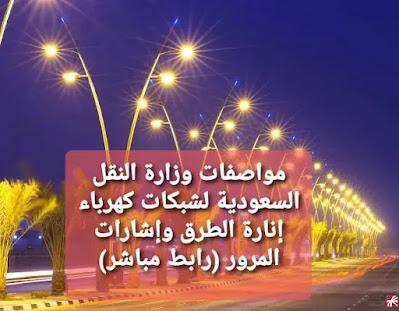 تحميل مواصفات وزارة النقل السعودية لشبكات كهرباء إنارة الطرق وإشارات المرور (رابط مباشر)