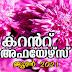 Download Free Malayalam Current Affairs PDF Jun 2021