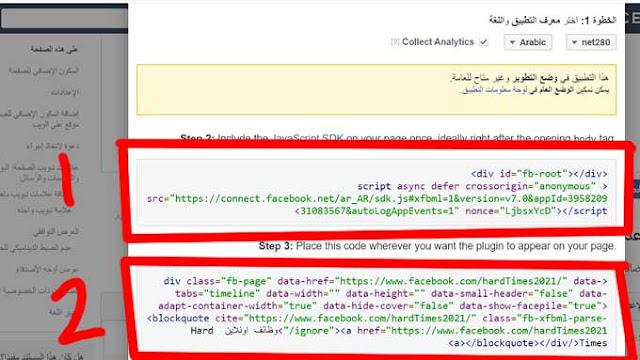 اضافة صندوق الفيس بوك الى بلوجر بشكل احترافي