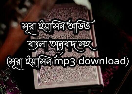 সূরা ইয়াসিন অডিও mp3, সুরা ইয়াসিন বাংলা অনুবাদ mp3, সূরা ইয়াসিন অডিও mp3 download, সূরা ইয়াসিন mp3, সূরা ইয়াসিন mp3 download.