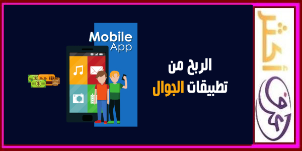 افضل تطبيقات الربح من الهاتف بدون اي جهد من خلال تلقي رسائل sms
