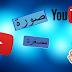 كيف تضيف صورة مصغرة لفيديوهاتك على اليوتيوب