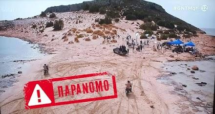 Πρόστιμο σε εταιρεία παραγωγής για την παραβίαση της περιβαλλοντικής νομοθεσίας στους προστατευόμενους βιότοπους της Ελαφονήσου