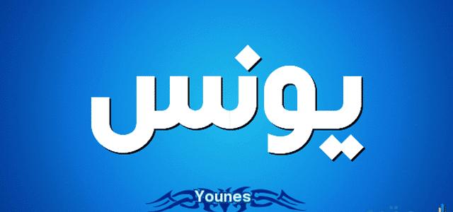 أسم يونس ومعناه فى اللغة العربية