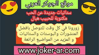 ستاتيات جديدة عن الحب مكتوبة للحبيب هبال 2019 - الجوكر العربي