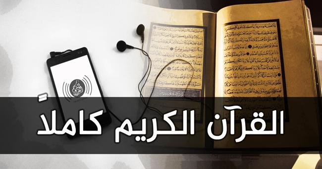 تحميل القرآن بصوت سعود الشريم mp3