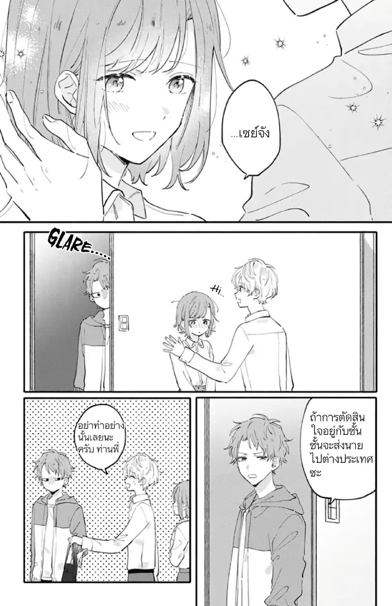 Sei-chan, Your Love Is Too Much! - หน้า 6