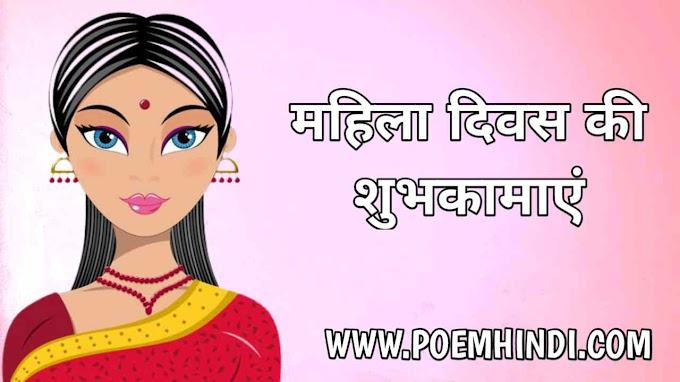 अंतरराष्ट्रीय महिला दिवस पर कविताएँ   Poem on International Women's Day in Hindi