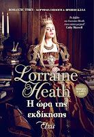 https://www.culture21century.gr/2020/02/h-wra-ths-ekdikhshs-ths-lorraine-heath-book-review.html