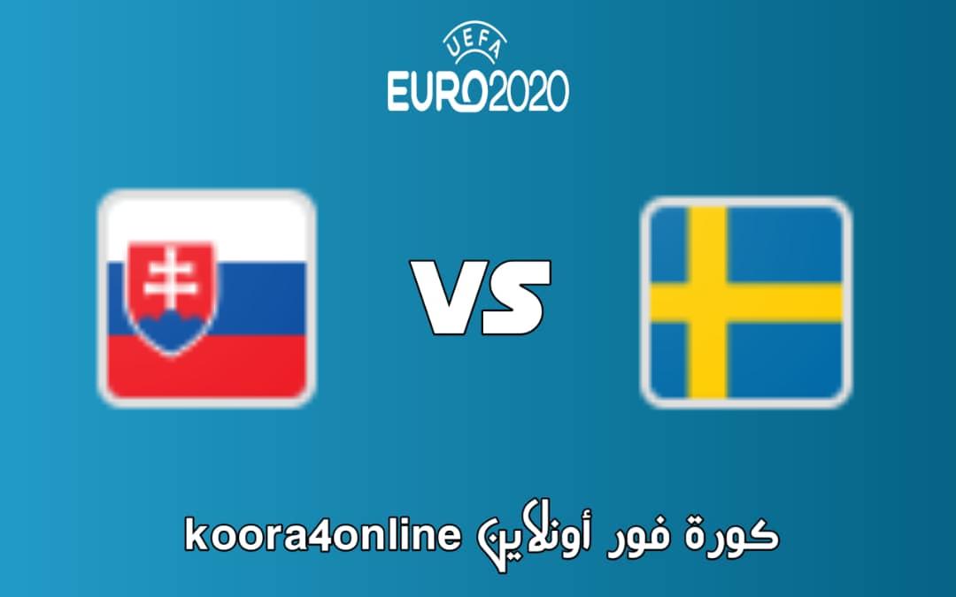 مشاهدة مباراة السويد و سلوفاكيا اليوم 18-06-2021 كاس امم اوروبا
