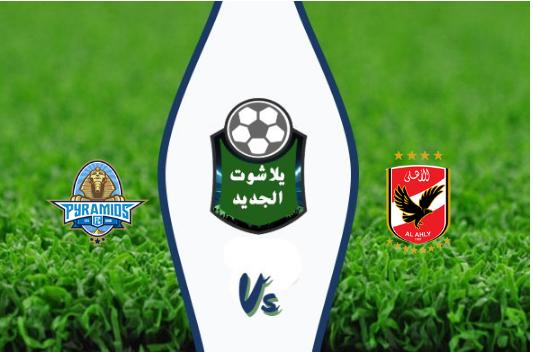 نتيجة مباراة الاهلي وبيراميدز اليوم 17-08-2019  بطولة كأس مصر