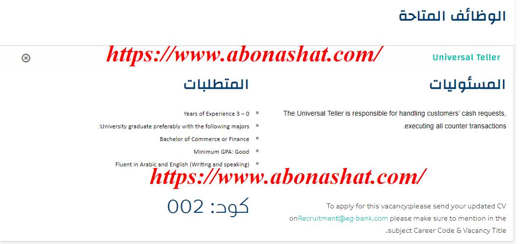 وظائف البنك المصرفي الخليجي 2021| اعلن البنك المصرفي الخليجي عن احتياجة لوظيفة Universal Teller تيلر بجيمع الفروع  |وظائف حديثي التخرج والخبرة | EG BANK Jobs2021