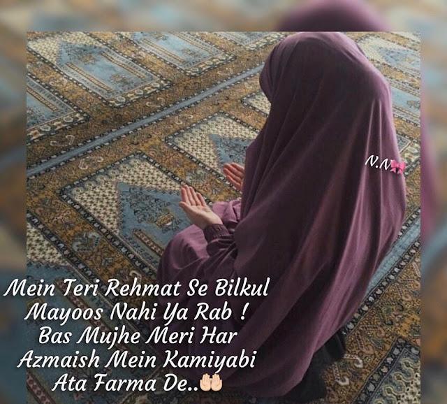 Mein Teri Rehmat Sy Bilkul Mayoos Nahi Ya Rab!