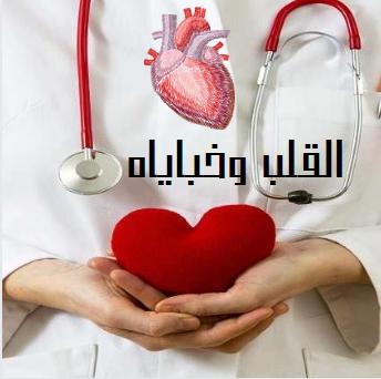 أمراض القلب الأعراض والأسباب