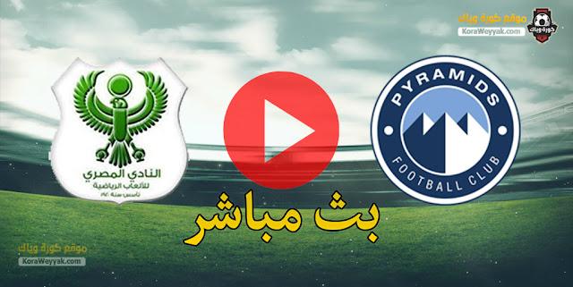نتيجة مباراة المصري البورسعيدي وبيراميدز اليوم 2 مارس 2021 في الدوري المصري