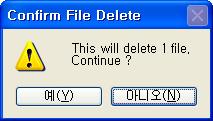 푸바 Foobar2000 - 파일관리 - 파일을 복사 이동 이름변경 삭제하는 방법