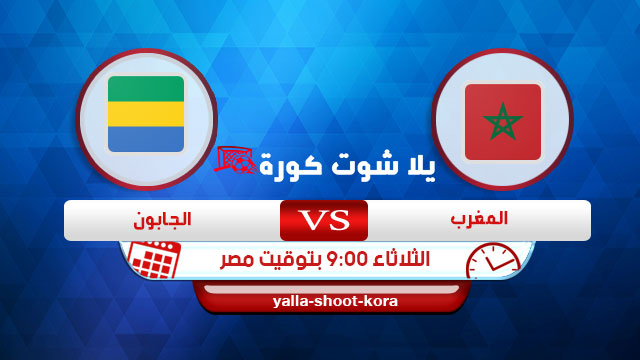المغرب والغابون