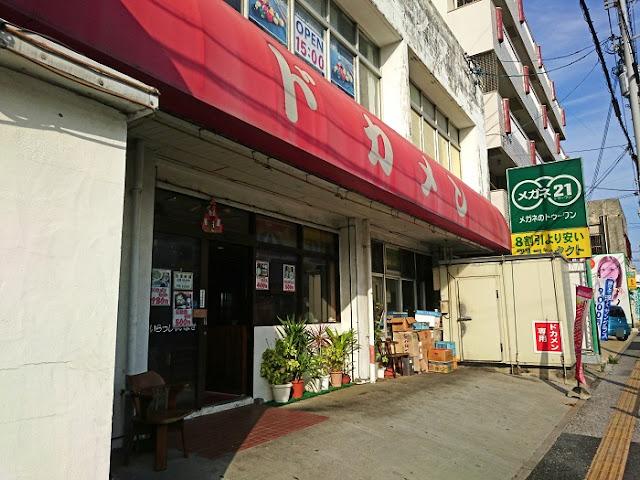 ドカメン 南風原店の写真