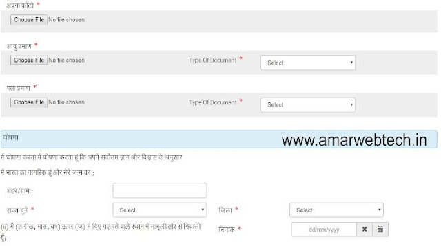 How to Apply For Voter Id Online Form in Hindi