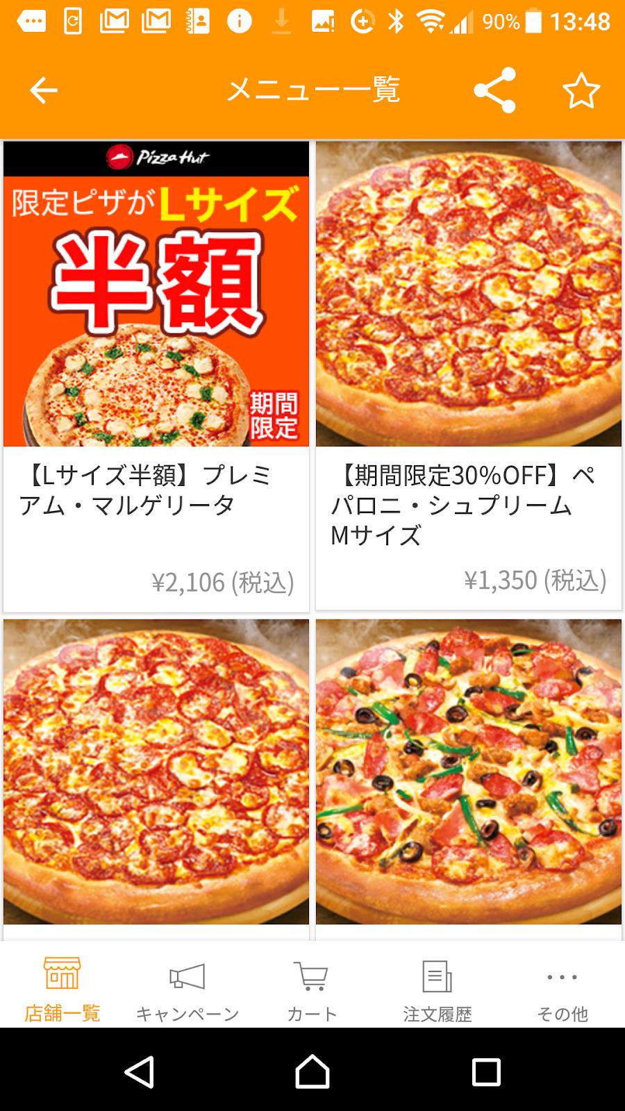 クーポン ない ピザハット 使え
