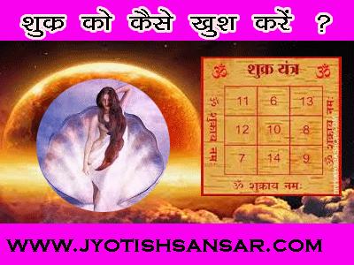 Shukra ko kaise khush kare, शुक्र को प्रसन्न करने के तरीके जानिए ज्योतिष से