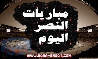 مشاهدة مباراة النصر السعودي اليوم بث مباشر alnassr-saudi