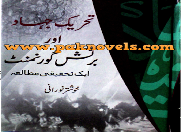 Tahreek-e-Jihad Aur British Government Ek Tahqeeqi Mutala by Khushtar Noorani