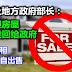 政府建议:可负担房屋若要出售,只能卖回给政府。