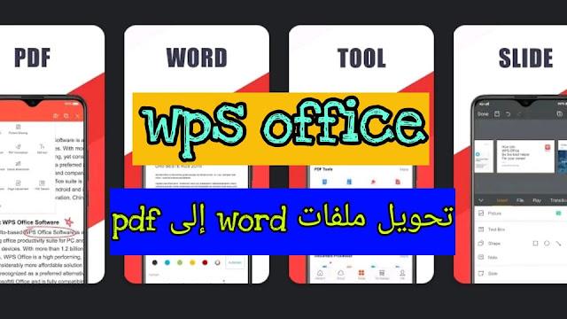 شرح تطبيق wps office و تحويل ملفات word الى pdf
