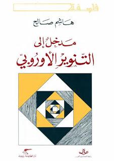 تحميل كتاب مدخل إلى التنوير الأوروبي - هشام صالح pdf
