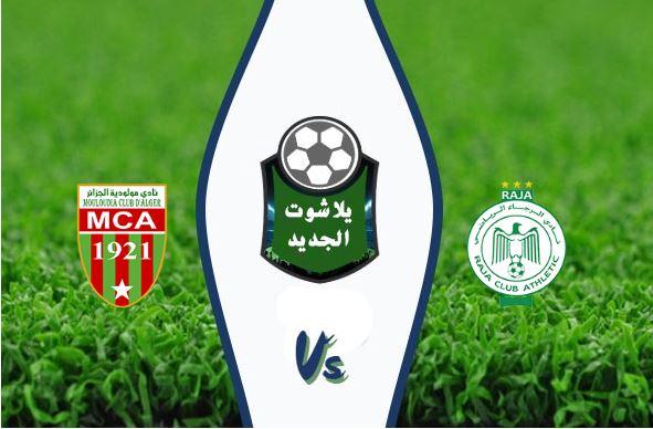 نتيجة مباراة الرجاء ومولودية الجزائر اليوم الأحد 9-02-2020 البطولة العربية للاندية