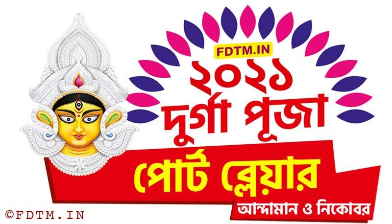 2021 Andaman and Nicobar Durga Puja Calendar