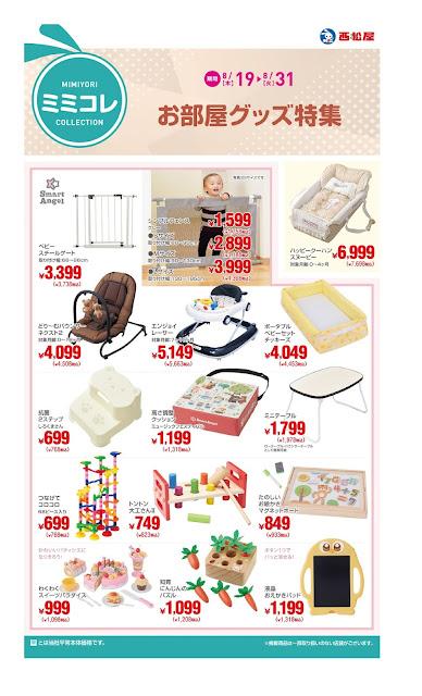お部屋グッズ特集 西松屋チェーン/越谷レイクタウン店