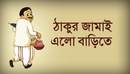 Boli O Nanadi Lyrics Thakur Jamai Elo Barite
