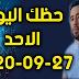 حظك اليوم الاحد 27-09-2020 -Daily Horoscope