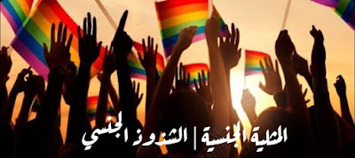 المثلية الجنسية   الشذوذ الجنسي