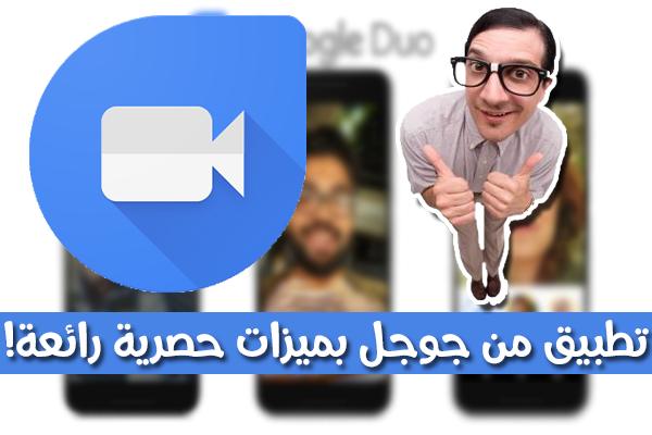 تطبيق رائع من جوجل لإجراء مكالمات مجانية بالصوت و الصورة بميزات متقدمة و حصرية تعرف عليها الأن !