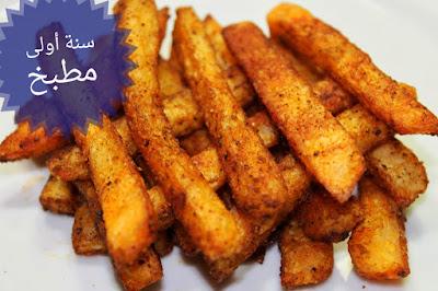 البطاطس المحمرة بدون زيت