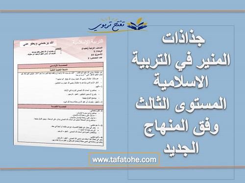 تحميل جذاذات المنير في التربية الاسلامية المستوى الثالث وفق المنهاج الجديد