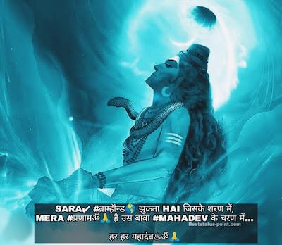 Mahakal-status-Images-2020