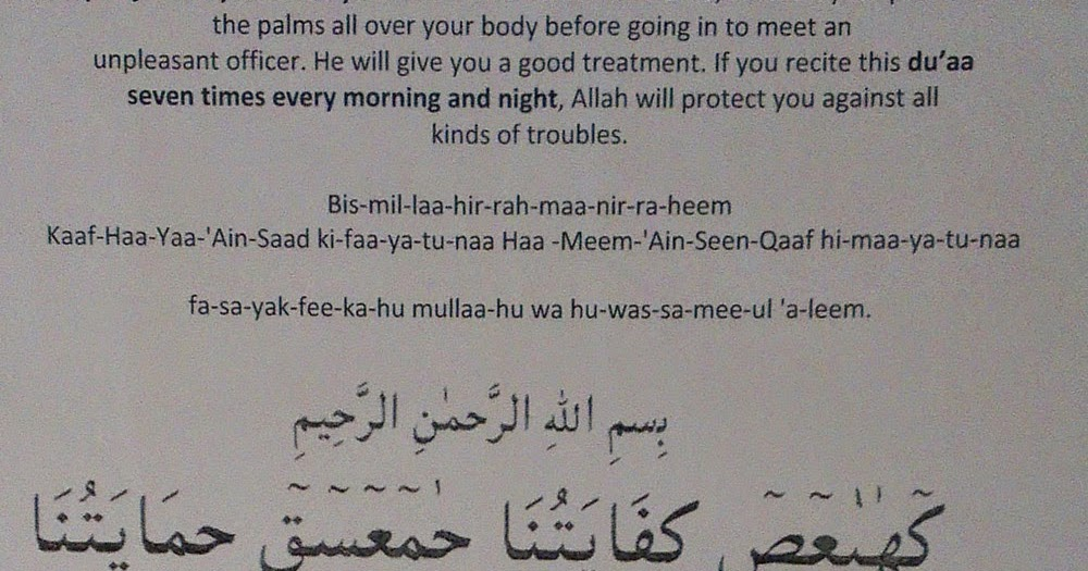 Powerful Duas and Salawats-(durood): Dua Protection Against