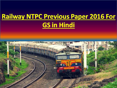 RRB-NTPC-Previous-Paper-In-Hindi